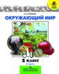 Плешаков Окружающий мир.   3 класс  Учебник. Часть 2 (Школа России)