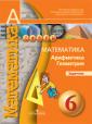 Бунимович 6 класс Математика. Арифметика. Геометрия. Задачник (