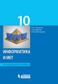 Семакин  Информатика 10 класс Учебник. Профильный уровень. (ЛБЗ)