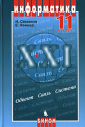 Семакин  Информатика 11 класс  (ЛБЗ)