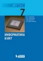 Семакин  Информатика и ИКТ. Базовый курс 7 класс (ФГОС) (ЛБЗ)