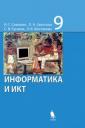 Семакин  Информатика и ИКТ. Базовый курс 9 класс (ЛБЗ)