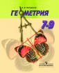 Погорелов Геометрия   7-9 класс Учебник