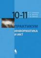 Семакин  Информатика и ИКТ. Базовый курс.10-11 класс Практикум (ЛБЗ)