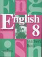 Кузовлев Английский язык  8 класс  Книга для учителя