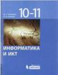 Семакин  Информатика и ИКТ. Базовый курс.10-11 класс Учебник (ЛБЗ)