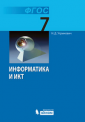 Угринович  7 класс Информатика. Базовый курс ФГОС (ЛБЗ)