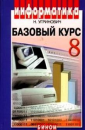 Угринович  8 класс Информатика. Базовый курс (ЛБЗ)