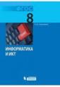 Угринович  8 класс Информатика. Базовый курс ФГОС (ЛБЗ)