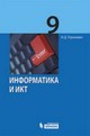Угринович  9 класс Информатика и ИКТ. (ЛБЗ)