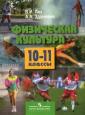 Лях 10-11класс   Физическая культура. Учебник/3186