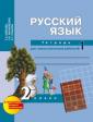 Байкова  Русский  язык. 2 класс  Тетрадь  для  самостоятельной  работы № 1. ФГОС