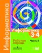 Семенов. Информатика. 3-4 класс. в  3-х  частях ч.2 Рабочая тетрадь (ст.30)