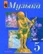 Сергеева Музыка  5 класс   Учебник