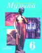 Сергеева Музыка  6 класс   Учебник