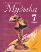 Сергеева Музыка 7 класс   Учебник