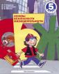 Смирнов ОБЖ  5 класс Учебник