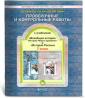 Данилов 7 класс Проверочные и контрольные работы к учебнику