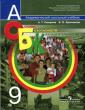 Смирнов ОБЖ  9 класс Учебник