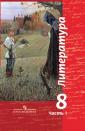 Чертов Литература 8 класс  Учебник. Часть 1 (new)