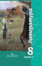 Чертов Литература 8 класс  Учебник. Часть 2 (new)