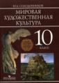 Солодовников 10 класс  МХК. Учебник (new)