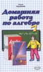 Решебник (ГДЗ) - Домашние работы Алгебра Алимов  7 класс (Экзамен)