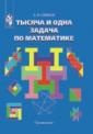Спивак Тысяча и одна задача по математике.Книга для учащихся 5-7класс