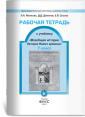 Данилов 7 класс История России.  Малкова  Рабочая тетрадь