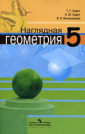 Ходот Наглядная геометрия 5 класс Учебник