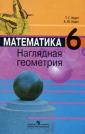 Ходот Наглядная геометрия 6 класс Учебник (new)