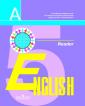 Кузовлев Английский язык  5 класс   (4-й год обучения)  Книга для чтения