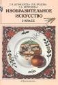 Шпикалова Изобразительное искусство. Учебник 3 класс
