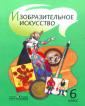 Шпикалова Изобразительное искусство. Учебник 6 класс  ( new )