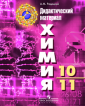 Радецкий Химия. Дидактический материал 10-11 класс