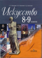 Сергеева Искусство 8-9 класс   Учебник. (new)