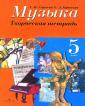 Сергеева Музыка  5 класс  Творческая тетрадь