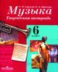 Сергеева Музыка  6 класс  Творческая тетрадь