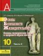 Смирнов ОБЖ 10 класс Основы медецинских знаний NEW