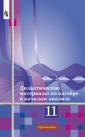 Шабунин 11 класс  Алгебра и начала анализа. Дидактические  материалы (к учебник  Колягина)