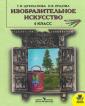 Шпикалова Изобразительное искусство. Учебник 4 класс
