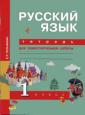 Гольфман  Русский  язык 1 класс Тетрадь  для  самостоятельной  работы.