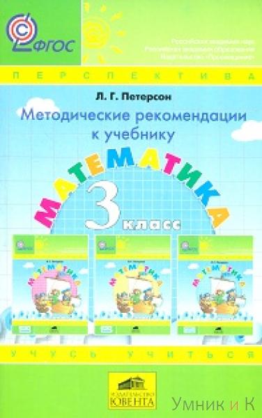 Петерсон Математика 3 класс Методика ФГОС