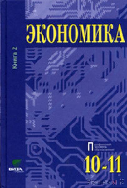учебник экономика 10 класс иванов