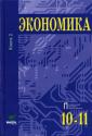 Иванов  Экономика  10-11 класс  Книга 2  Учебник. Профильный уровень  (Вита-пресс)