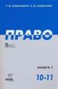 Кашанина  Право и политика. 10-11класс Книга 1 Профильный уровень Учебник (Вита-Пресс)