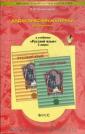Комиссарова 5 класс Дидактический материал к учебнику