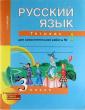 Байкова  Русский  язык. 3 класс  Тетрадь  для  самостоятельной  работы № 1.