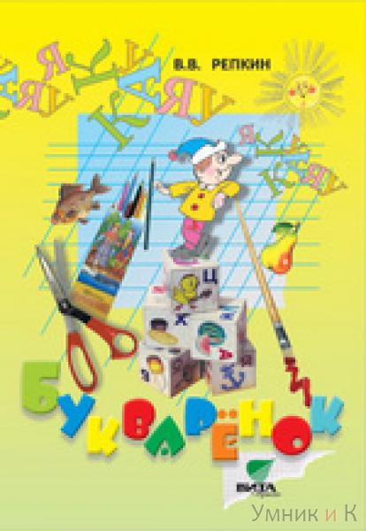 Репкин 1 класс  Букваренок. Сборник заданий и упражнений к Букварю (Вита-Пресс)