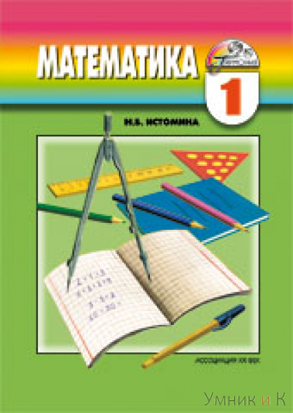 Истомина математика 3 класс решебник 2014 гармония